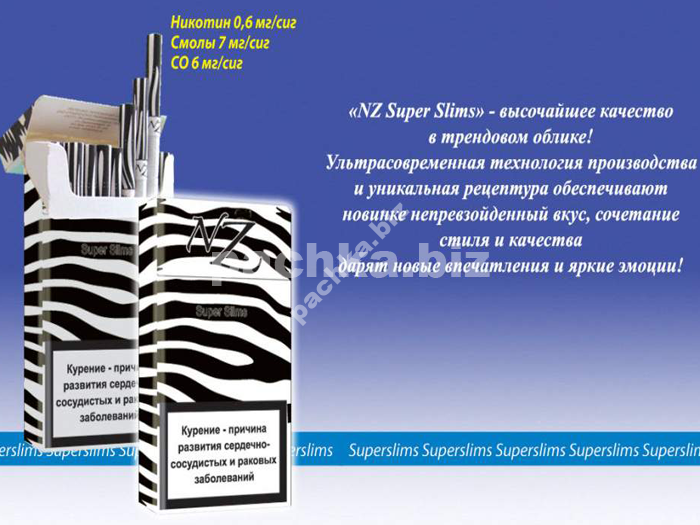Сигареты NZ Black Super Slims